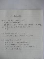 骨盤直しダイエット・産後の骨盤矯正 30歳 主婦 尾張旭市